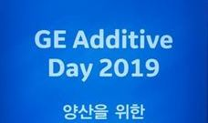 GE Additive Day 2019 세미나